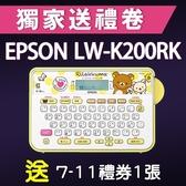【獨家加碼送100元7-11禮券】EPSON LW-K200RK 拉拉熊懶萌標籤機 /適用 耗材規格6mm/9mm/12mm/18mm標籤帶
