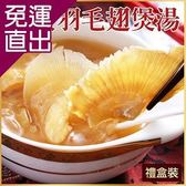 食肉鮮生 頂級羽毛翅老母雞煲湯禮盒翅600g+金湯1500g *4套組【免運直出】