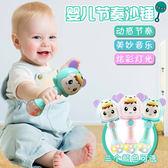手搖鈴 嬰兒玩具沙錘手搖鈴音樂節奏棒新生兒童寶寶3-6-12個月益智牙膠全館免運