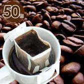 《J 精選》團購組50包 悠活輕飲系列-阿拉比卡掛耳濾泡式咖啡