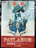 挖寶二手片-P07-445-正版DVD-動畫【機動警察劇場版 和平保衛戰 日語】-