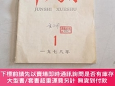 二手書博民逛書店罕見軍事學術1978年第1期Y25607 《軍事學術》雜誌社編輯 戰士出版社 出版1978