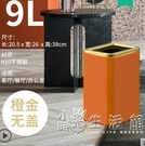 麥桶桶愛馬橙衛生間長方形垃圾桶無蓋感應智慧衛生桶輕奢雙層紙簍 小時光生活館