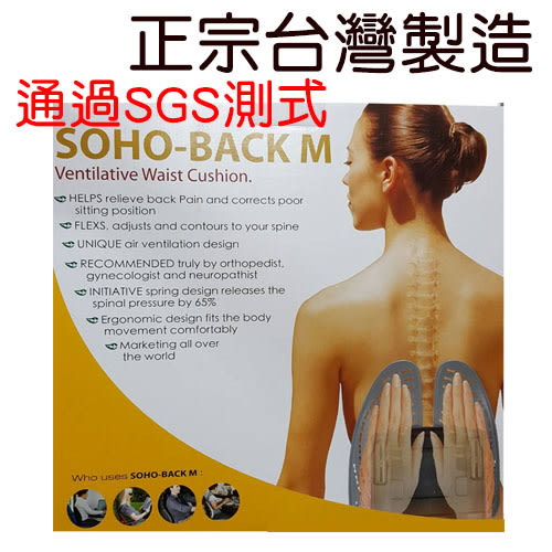 護腰減壓雙背墊 3色可選 台灣製造全新品公司貨 特價限量
