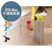 迷你小電扇 USB / Micro USB / iPhone 6 手機 風扇 行動電源電風扇 移動電源迷你風扇 外出扇