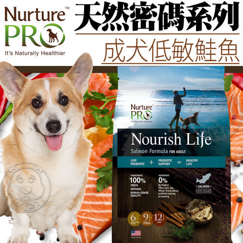 【培菓平價寵物網】Nurture PRO天然密碼》成犬低敏鮭魚狗糧-454g