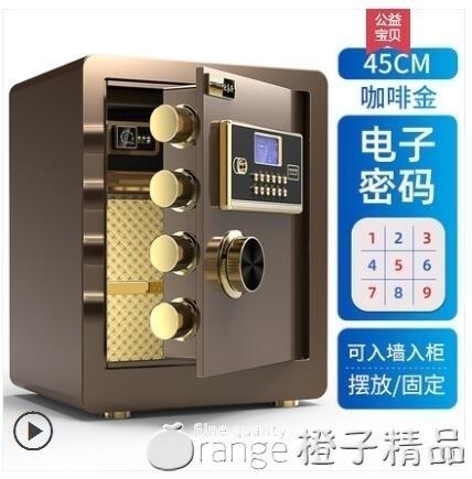 歐奈斯指紋密碼保險櫃家用WIFI遠程辦公入牆隱形保險箱小型防盜保管箱45cm『橙子精品』