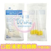 口腔清潔棒 5入/包 (不含牙粉) 海綿潔牙棒 滅菌 超柔軟 清潔棒 海棉棒【生活ODOKE】