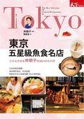 (二手書)東京五星級魚食名店:日本名美食家岸朝子精選84家私料理