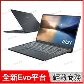 微星 msi Prestige 14Evo A11M-271TW 石墨灰 商務筆電【14 FHD/i7-1185G7/16G/Iris Xe/1TB SSD/Buy3c奇展】