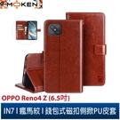 【默肯國際】IN7瘋馬紋 OPPO Reno4 Z (6.5吋) 錢包式 磁扣側掀PU皮套 手機皮套保護殼