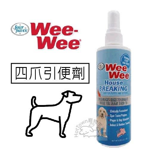 ☆寵愛家☆美國FOUR PAWS四爪引便劑,訓練愛犬定點排泄的好幫手