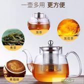 家用耐熱高溫功夫荼具透明過濾煮茶器單泡茶壺茶杯玻璃茶具套裝小