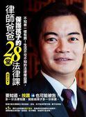 (二手書)律師爸爸保護孩子的28堂法律課
