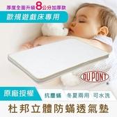【i-Smart】杜邦立體防蟎透氣墊 (歐規遊戲床) 8公分加厚款 (預購商品)