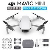 分期0利率(Care 保險+128g)3C LiFe DJI Mavic Mini 摺疊航拍機 暢飛套裝版 +CARE 保險(聯強公司貨)