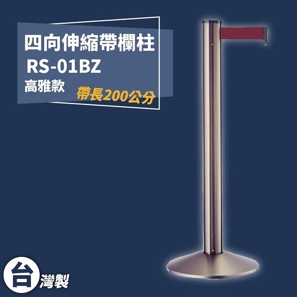 《獨家專利》RS-01BZ 四向伸縮帶欄柱(古銅柱) 紅龍柱 欄柱 排隊 動線規劃 圍欄 台灣製造