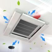 冷氣擋風板 中央空調擋風板導風板防直吹吸頂天花機出風口擋板換方向【快速出貨】