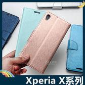 SONY Xperia X XA XP XZs 蠶絲紋保護套 閃亮側翻皮套 防潑水 軟邊全包 支架 插卡 磁扣 手機套 手機殼