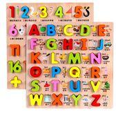 數字母男女孩寶寶木質拼圖兒童早教益智拼板積木玩具1-2-3-4-5歲限時八九折