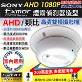 AHD 1080P SONY 200萬數位類比雙模切換偽裝煙霧偵測器造型針孔監視器攝影機