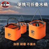 釣魚水桶 EVA加厚折疊釣魚桶魚護桶活魚桶裝魚養魚水桶打水水桶   『歐韓流行館』