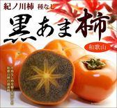 279元起【果之蔬-宅配免運】日本和歌山黑糖蜜柿x2顆(300g±10%/顆)