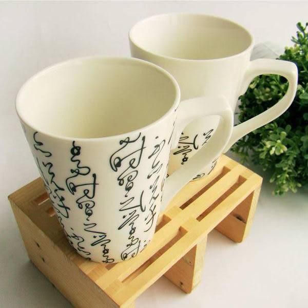 Calligraphy cup 論語狂草瓷杯馬克杯 105603011剪影105603014 隨意 (共2款)一組2入