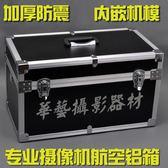 加厚防震索尼1500C MC2500C 1000C JVCHM95 85鬆下MDH2攝像機鋁箱 萬客城