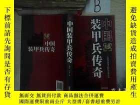 二手書博民逛書店罕見中國裝甲兵傳奇..Y261116 楊震 等 黃河出版社