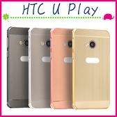 HTC U Play 5.2吋 鏡面PC背蓋+金屬邊框 電鍍手機殼 拉絲紋保護殼 推拉式手機套 硬殼 壓克力保護套