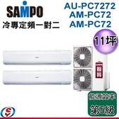 【信源】11+11坪 SAMPO 聲寶 冷專定頻一對二冷氣 AU-PC7272+AM-PC72+AM-PC72 含標準安裝