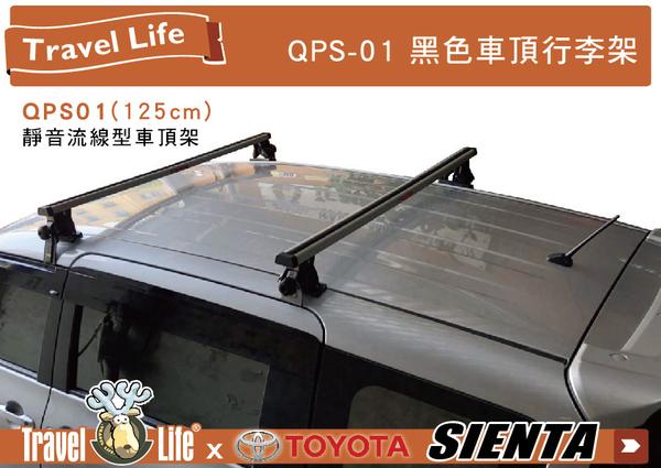  MyRack   TOYOTA SIENTA TravelLife QPS-01 靜音流線型車頂架 行李置物架 橫桿