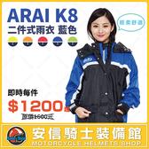 [中壢安信]ARAI K8 二件式雨衣 藍色 專利鞋套設計 二套免運費 MIT台灣製造