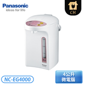 [Panasonic 國際牌]4L 微電腦熱水瓶 NC-EG4000