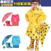 Smally兒童雨衣雨鞋可配雨傘套裝韓國男童女童帶書包位雨披雨靴具