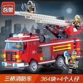 積木拼裝玩具消防車模型6-12歲男孩拼插積木兒童玩具