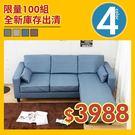 【多瓦娜】日式結衣小L型皮沙發-四色-HM-1615