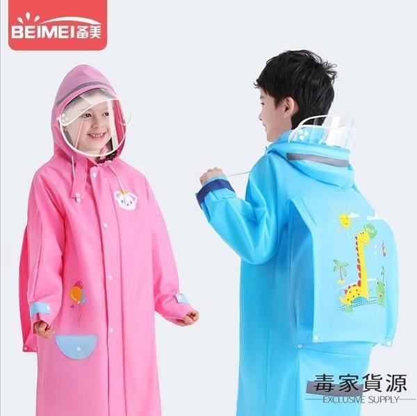 兒童雨衣雨披全身加厚帶書包位男女大童寶寶雨衣【毒家貨源】