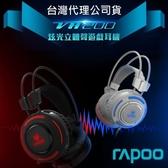 【特販9折+免運費】RAPOO 雷柏 電競耳機 VPRO VH200 RPG 炫光遊戲電競耳機/耳麥x1P【公司貨+一年保固】