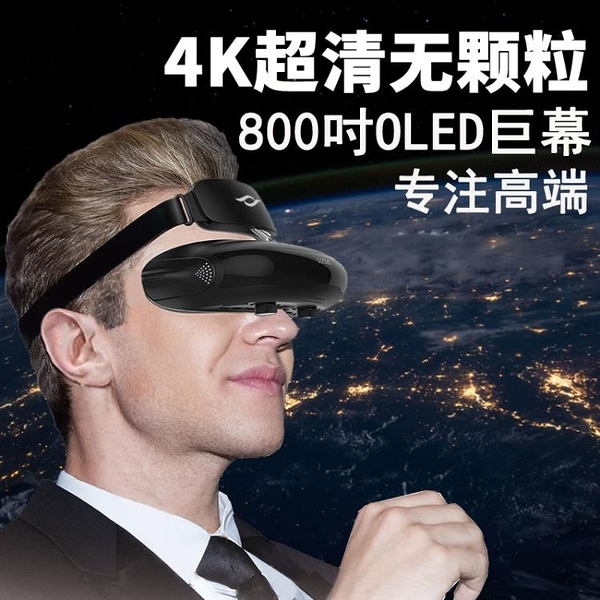 VR眼鏡 【4K無顆粒】GOOVIS酷睿視高清VR一體機3D頭戴顯示器智慧視頻眼鏡  交換禮物JD
