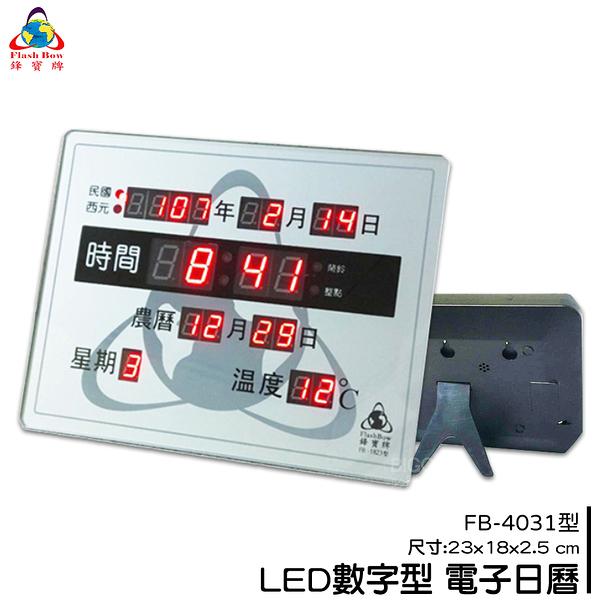 【鋒寶】FB-1823 LED電子日曆 數字型 萬年曆 電子時鐘 電子鐘 日曆 掛鐘 LED時鐘 數字鐘