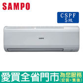 SAMPO聲寶13-16坪AU-PC93/AM-PC93定頻分離式一對一冷氣空調_含配送到府+標準安裝【愛買】