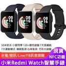 【小米】Redmi Watch智慧手錶 ...