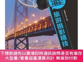 簡體書-十日到貨 R3YY【我要學攝影;旅遊攝影精技(數碼單反攝影、旅遊攝影)(中青雄獅出品)