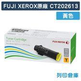 原廠碳粉匣 FUJI XEROX 黃色高容量 CT202613 (6K) /適用 CM315z/CP315dw
