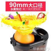 汁渣分離大口徑原汁機家用全自動榨汁機多功能果蔬水果汁機豆漿機 igo 全館免運