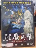 挖寶二手片-B33-056-正版DVD*動畫【驅魔英雄】-國語發音