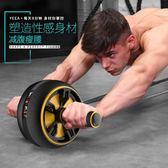 腹肌輪男女收腹初學者馬甲線運動健身器材家用  創想數位