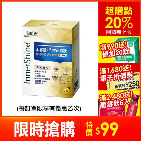 白蘭氏 木寡醣+乳酸菌優敏5入